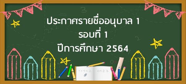 ประกาศรายชื่ออนุบาล 1 ปีการศึกษา 2564