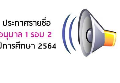 ประกาศรายชื่ออนุบาล 1 รอบที่ 2 ปีการศึกษา 2564