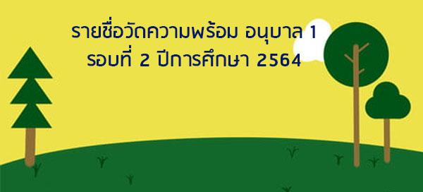 รายชื่อผู้สมัครอนุบาล 1 วัดความพร้อม รอบที่ 2 ประจำปีการศึกษา 2564
