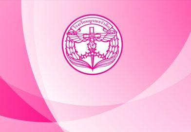 ประกาศโรงเรียนบูรณะรำลึก  เรื่อง สถานการณ์การแพร่ระบาดของโรคติดเชื้อไวรัสโคโรนา 2019 (COVID-19) ฉบับที่ 1