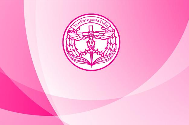 ประกาศกำหนดการของโรงเรียน และประกาศรายชื่อห้องเรียนปรับพื้นฐาน ม.1, ม.4 ปีการศึกษา 2564