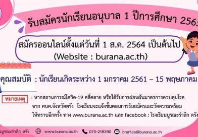 📣 รับสมัครนักเรียนอนุบาล 1 ปีการศึกษา 2565